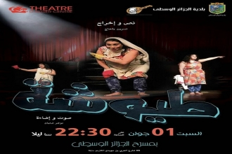 One woman show au Théâtre d'Alger Centre